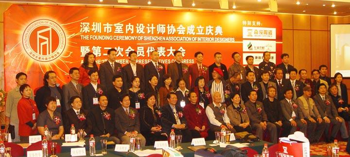 深圳市室内设计师协会在五洲宾馆召开成立庆典大会