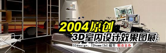 2004年度原创3d室内设计效果图大赛活动宣传banner