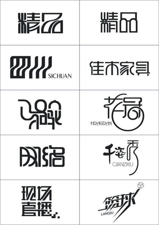 中文字体设计欣赏图片