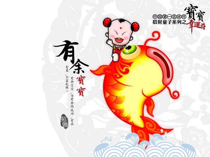 中国传统元素:吉祥宝宝幸运符系列