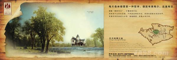 建业森林半岛系列平面广告(三)