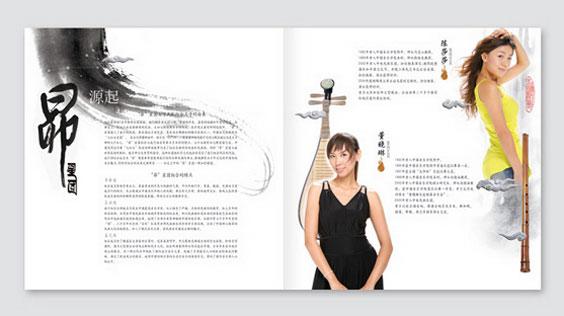 昂星团画册海报设计欣赏