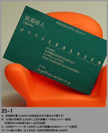 日本名片设计鉴赏-欣赏-创意在线
