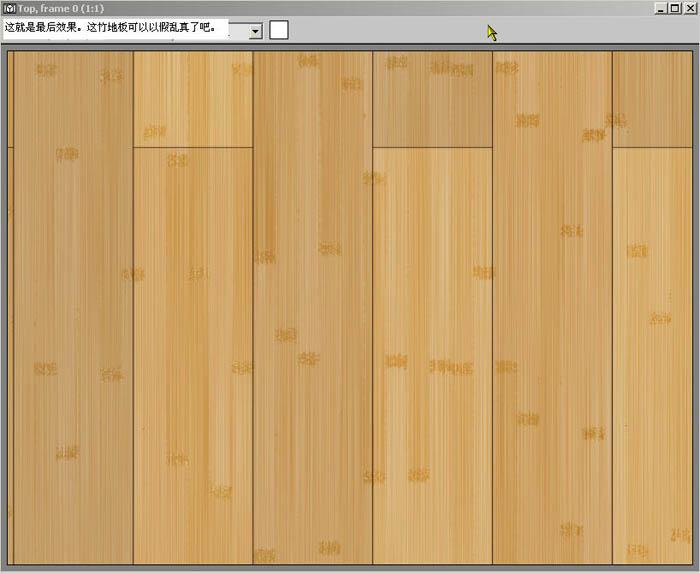 3d max:竹地板材质制作教程