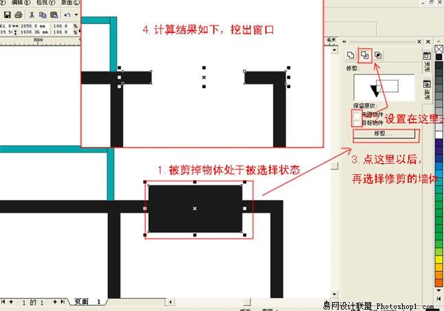 coreldraw制作平面图