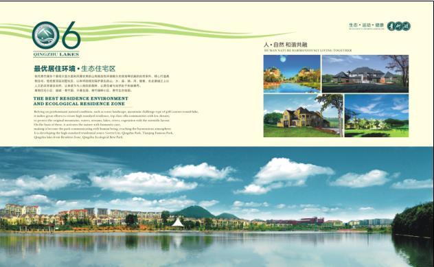 产业园规划画册版面设计