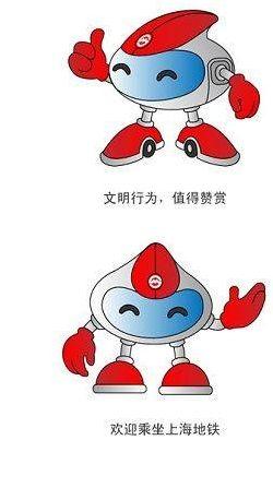"""地铁吉祥物:上海地铁吉祥物""""畅畅"""""""