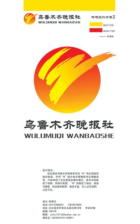 龙狮社团招新海报