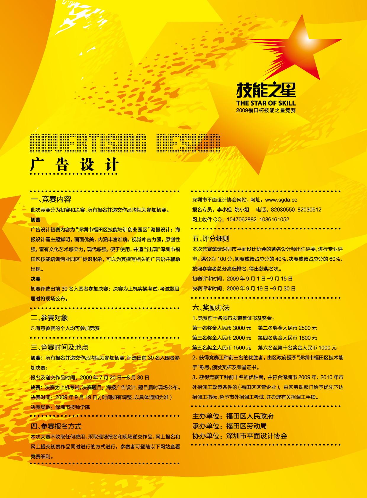 """""""福田杯""""2009年技能之星大赛 广告设计竞赛"""