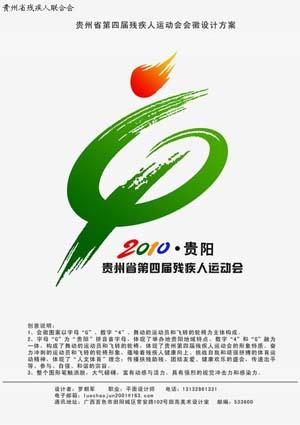 贵州省第四届残疾人运动会徽设计方案