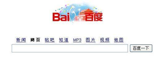 各大搜索引擎国庆主题logo设计