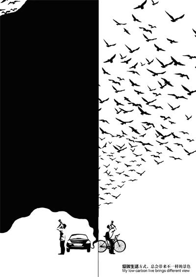 """""""我的低碳生活""""公益海报设计大赛获奖名单揭晓"""