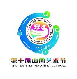 第十届中国艺术节标志公布(图)