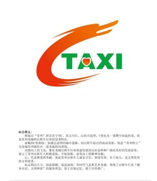 常州市区出租汽车行业标志标识评选结果