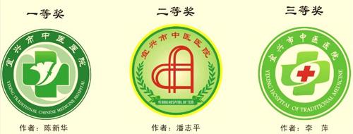 宜兴市中医医院院徽征集活动评奖结果