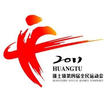 运动会会徽设计欣赏; 璜土镇第四届全民运动会会标