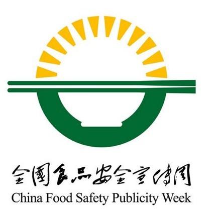 全国食品安全宣传周 标识征集结果揭晓