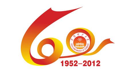 华南理工大学公布60周年校庆标识及宣传口号