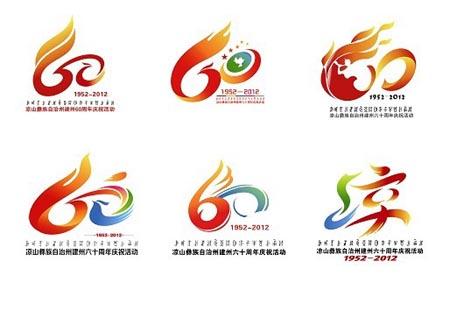 凉山建州60周年庆祝活动标志logo评选结果揭晓