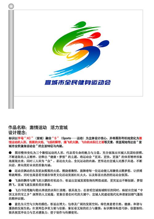 健身logo设计说明