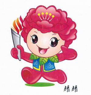 云南省第十四届运动会 会徽,会歌,吉祥物,主题口号征集入选作品公示