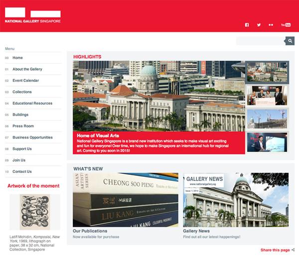 新加坡国家美术馆新LOGO发布