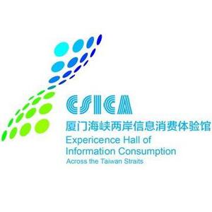 厦门海峡两岸信息消费体验馆logo征集揭晓
