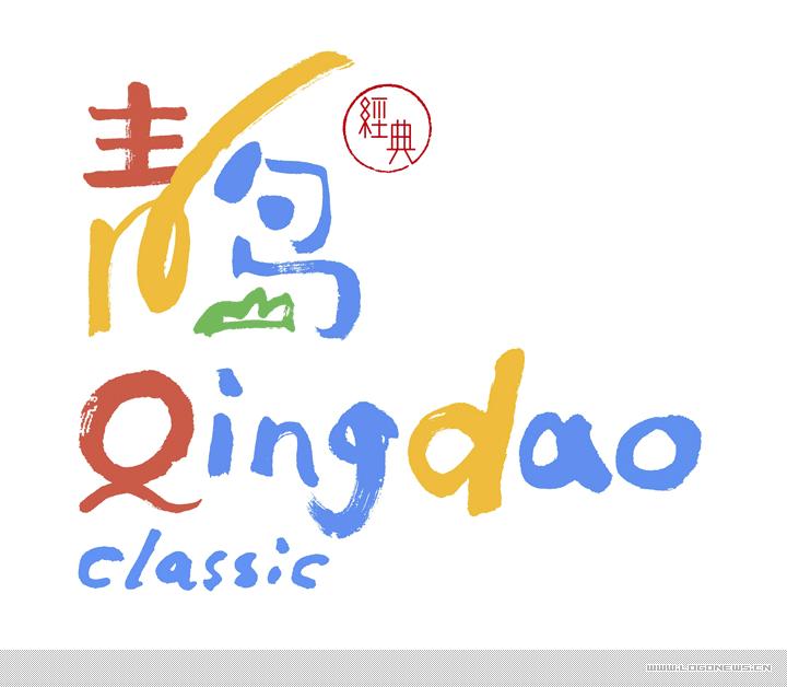"""""""青岛经典""""logo 发布会现场,青岛旅游集团董事长王红表示,旅游集团将"""