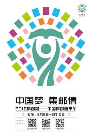 """""""2016集邮周""""将以""""中国梦,集邮情""""为主题,设立六个主题日,分别是:畅游"""